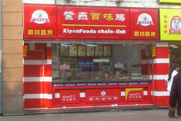 鄭州紫燕百味雞加盟條件有哪些
